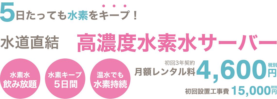 水道直結 高濃度水素水サーバー 月額レンタル料4,980円(税込)