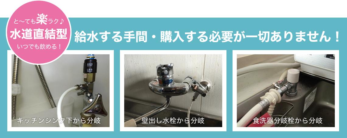 水道直結型で給水する手間も、購入する必要が一切ありません。
